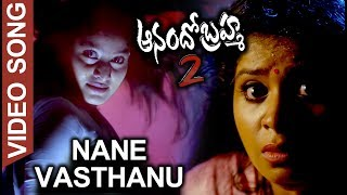 Anando Brahma 2 Movie Full Video Songs - Nane Vasthanu Full Video Song - Ramki  ,Sanjeev