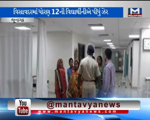 Junagadh: A student attempted suicide in the school in Visavadar