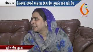 Gujarat News Porbandar 24 09 2018