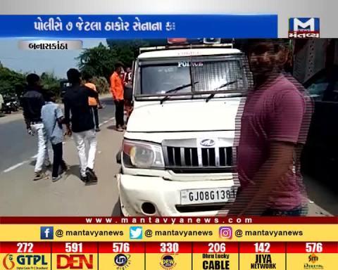 Banaskantha: Thakor Sena opposed Sanadar Village, Deodar