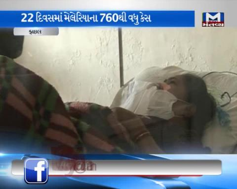 Ahmedabad: More than 760 Cases of Malariya reported in 22 Days