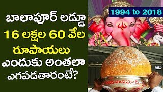 1994 to 2018 Balapur Laddu History | UnKnown facts about Balapur Laddu | Top Telugu TV