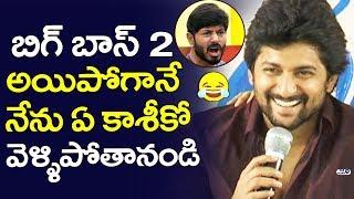 Nani Funny Comments on Bigg Boss 2 Final | Nagarjuna Devadas, Rashmika, Aakanksha Singh | Kaushal