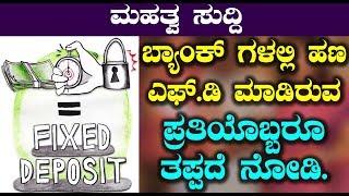 ಬ್ಯಾಂಕ್ ಗಳಲ್ಲಿ ಹಣ ಎಫ್ ಡಿ ಮಾಡಿರುವ ಪ್ರತಿಯೊಬ್ಬರೂ ತಪ್ಪದೆ ನೋಡಿ | Kannada Latest News