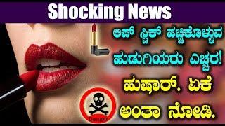 ಲಿಪ್ ಸ್ಟಿಕ್ ಹಚ್ಚಿಕೊಳ್ಳುವ ಹುಡುಗಿಯರು ಎಚ್ಚರ! ಹುಷಾರ್ ಏಕೆ ಅಂತಾ ನೋಡಿ | Kannada Health Tips