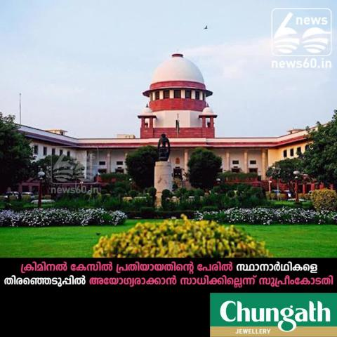 Supreme Court asks Parliament to frame laws to bar those accused of crimes from fighting elections
