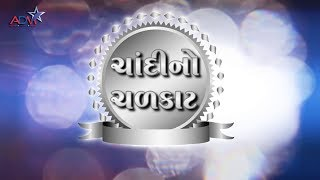 The Shine of Silver Jewellery and Ornaments etc | Special Coverage By Abtak Channel
