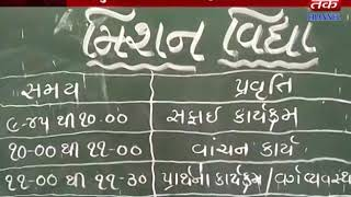 Chotila : Govermrnt Started Mission Vidya In Chottila Area