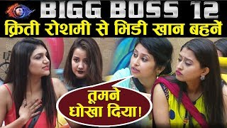 Saba And Somi LASHES OUT At Kriti And Roshmi For Ditching Them | Bigg Boss 12