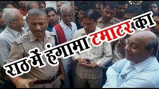 राठ में टमाटर की कीमतों को लेकर जनता के साथ मिलकर भाजपा नेता ने किया हंगामा,मौके पर पहुंचा प्रशासन