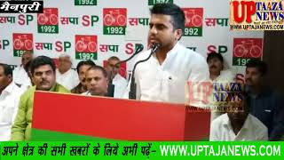 मैनपुरी में समाजवादी पार्टी जिला कार्यकारणी का बैठक सम्पन्न,जारी हुयी प्रत्याशियों की सूची