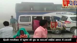 दिल्ली एनसीआर में प्रदुषण की धुंध का कहर,कई गाड़ियां आपस में टकरायीं