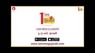 Launching Ceremony of I Am New Gujarati - IMNG by Gujarat CM Vijay Rupani