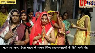 घर घर जाकर रेखा यादव ने चुनाव चिन्ह लड़का लड़की के लिये मांगे वोट