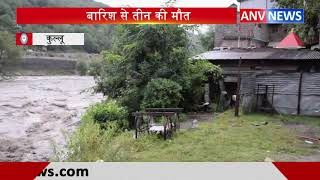 जलप्रलय  से तीन की मौत || ANV NEWS