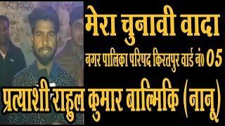 किरतपुर के वार्ड नं0 05 से सभासद प्रत्याशी राहुल कुमार बाल्मिकि नानू ने बतायीं अपनी प्राथमिकतायें