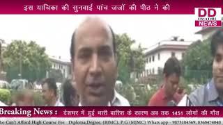 सासंद या विधायक पर आरोप तय होने पर उनकी सदस्यता रद्द होगी: SC   || DIVYA DELHI NEWS