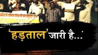 राजस्थान में रोडवेज की हड़ताल जारी, यात्री 'बे' बस । Roadways Strike in Rajasthan । IBA NEWS