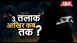 A case of Triple Talaq comes from Uttar Pradesh's Hardoi | Triple talaq | IBA NEWS