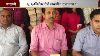 """Goa Marathi Academy to Organise """"SRUJAN SANGAM"""" on 5th & 6th oct at Shakhlim"""