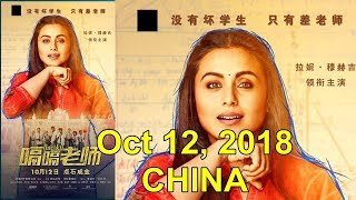 Hichki Film Officially Releasing In CHINA On October 12, 2018 After Sultan