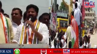 EX MLA REVANTH REDDY PUBLIC MEETING IN KODANGAL | VIKARABAD DIST