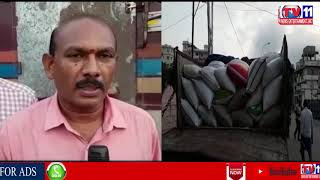 POLICE  SEIZED ILLEAGAL TRANSPORT OF RATION RICE | LORRY SEIZED AT IBRAHIMPATNAM