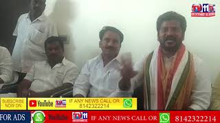 CONGRESS LEADER REVANTH REDDY FIRES ON MINISTER MAHENDER REDDY | KODANGAL