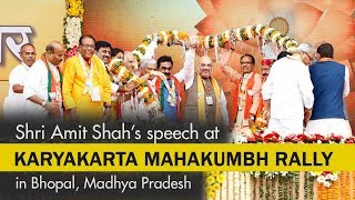 BJP National President Shri Amit Shah addresses #KaryakartaMahakumbh rally in Bhopal