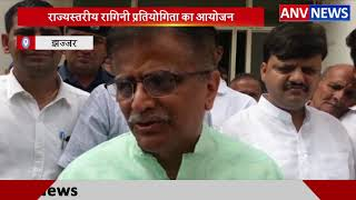 राज्यस्तरीय Ragini Pratiyogita का Aayojan    ANV NEWS