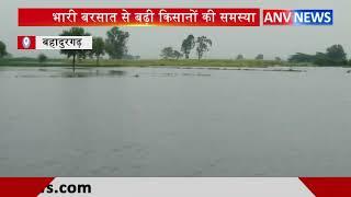 Bhari Barsat से बढ़ी किसानों की Samsya | ANV NEWS