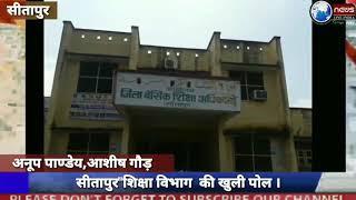 """सीतापुर""""शिक्षा विभाग की खुली पोल ।"""