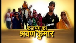 ये हैं कलयुग के श्रवण कुमार,  26 दिन में किया 445 किलोमीटर की ... | Jaisalmer | Rajasthan |