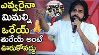 Pawan Kalyan Dialogue by Auto Driver - Eluru Auto Drivers Meeting |  Prathinidhi news
