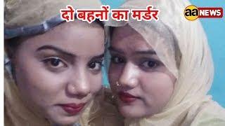 दिल्ली अलीपुर : दो सगी बहनों की हत्या शव मिले अलीपुर missing सीलमपुर