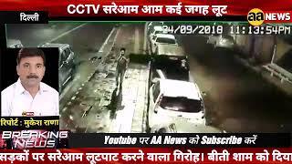 CCTV सरेआम आम कई जगह लूट | #Keshopur_CCTV_Loot