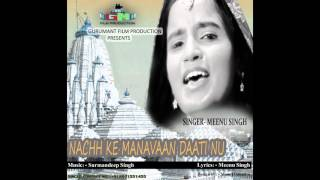 Nachh ke Manavan Daati Nu !!Singer Meenu Singh !! LATEST 2016 !! ( GURUMANT FILM PRODUCTION )
