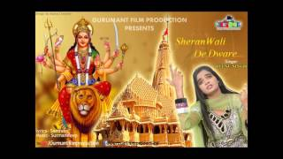 Sheranwali De Dware !! Latest 2016 !! Meenu singh !! GURUMANT FILM PRODUCTION