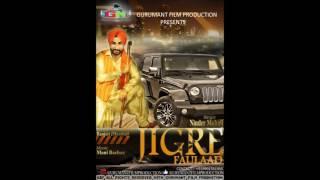 Latest Punjabi Song 2016 !! Jigre Faulaad !! singer Ninder Mohali