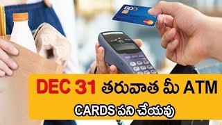 What is emv chip debit card Telugu