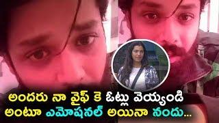 అందరు నా వైఫ్ కె ఓట్లు వెయ్యండి అంటూ ఎమోషనల్ అయినా నందు | Geetha Madhuri Husband nandu about finals