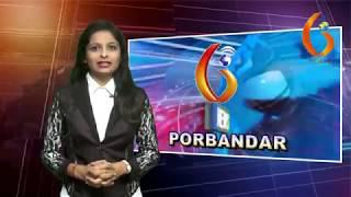 Gujarat News Porbandar 25 09 2018