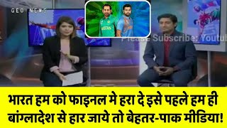 Pakistani Media Analysis On Pakistan vs Bangladesh & India Vs Pakistan Final In Asia Cup 2018