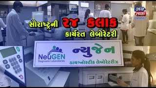 Equipped With Modern Convenience NewJen Laboratory   Abtak Channel