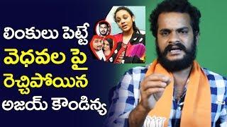 Ajay Kaundinya Reacts On Pranay and Amrutha Incident | Miryalaguda Maruthi Rao | Top Telugu TV