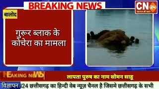 CN24 BREAKING - विसर्जन के दौरान तालाब मे डूबा 45 वर्षीय पुरुष,पुरुष की पतासाझी मे ज