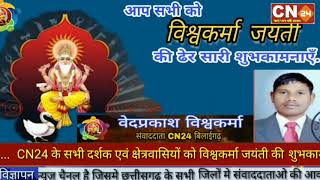 CN24 के सभी दर्शकों एवं क्षेत्रवासियों को विश्वकर्मा जयंती की शुभकामनाएँ..