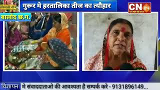 CN24 - गुरूर मे हरतालिका तीज का त्यौहार,सुहागन महिलाओ ने भगवान शिव से माँगी अपनी पति की लम्बी.