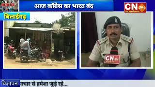 CN24 - आज काँग्रेस का भारत बंद,बिलाईगढ़ मे नही मिला व्यापारियों का समर्थन,बस और बड़ी ..