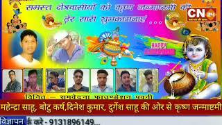 CN24 ADD - समस्त क्षेत्रवासियों को कृष्ण जन्माष्टमी की ढेर सारी शुभकामनाएँ एवं बधाई..